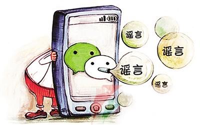 微信朋友圈的养生谣言