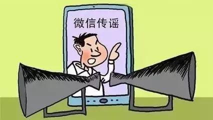 微信谣言怎么处理