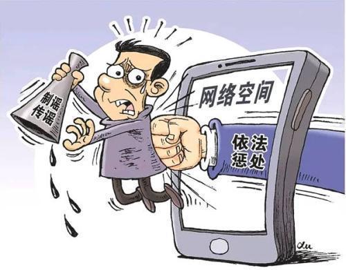 微信谣言会受到哪些惩罚
