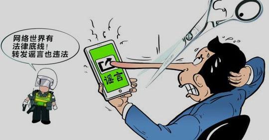 微信谣言转发违法吗