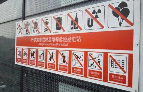 日常危险品有哪些分类